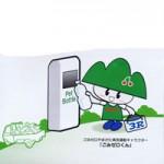 やまがた環境展2011