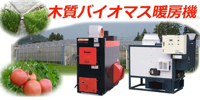 バイオマス暖房機バナー