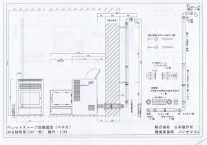 BPS903設置図面屋外排気筒立
