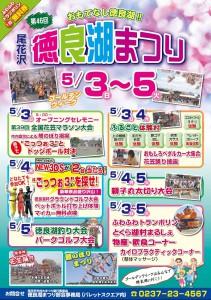 徳良湖まつり2015表