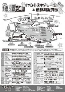 徳良湖まつり2015裏