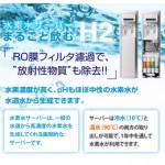 水素水サーバー お買い得セール!
